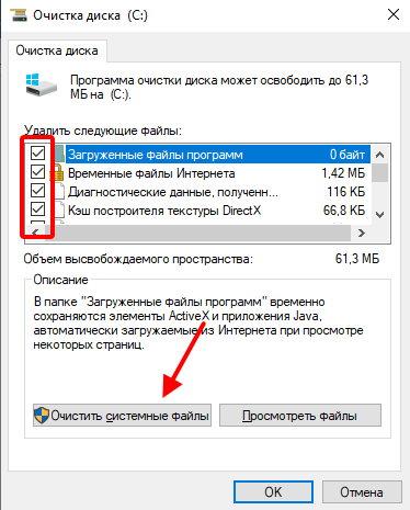Очистить системные данные Windows