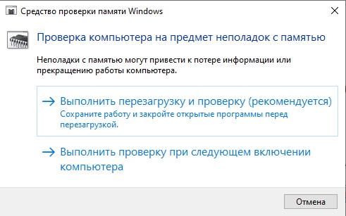 Проверка памяти в Windows