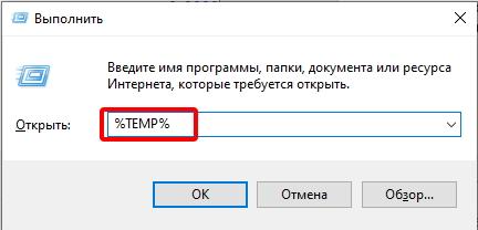 Открытие папки %TEMP%