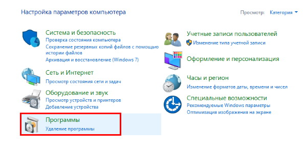 Удаление программ в Windows 10