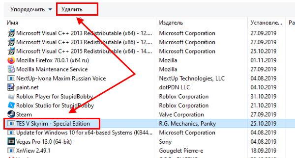 Удалить приложение в Windows 10