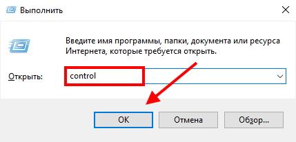 Введите Control в окне Выполнить
