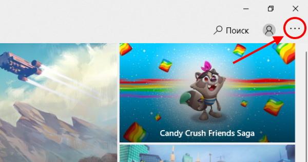 Выберите три точки в Microsoft Store