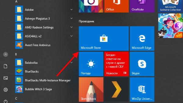 Плитка Microsoft Store в Windows 10