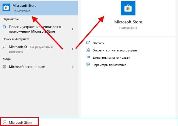Найти Microsoft Store в поиске Windows 10