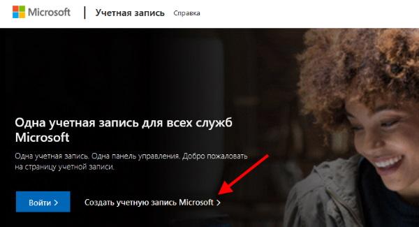 Зарегистрироваться в Microsoft