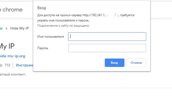 Введите данные регистрации в расширении Hide My IP