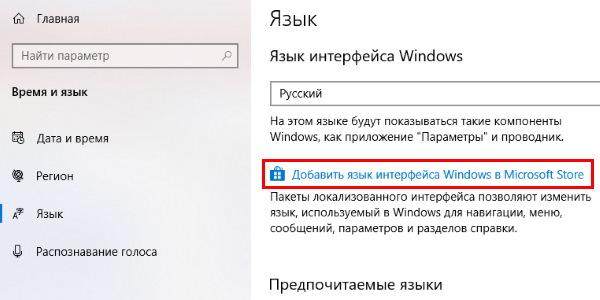Добавить язык интерфейса в Windows 10