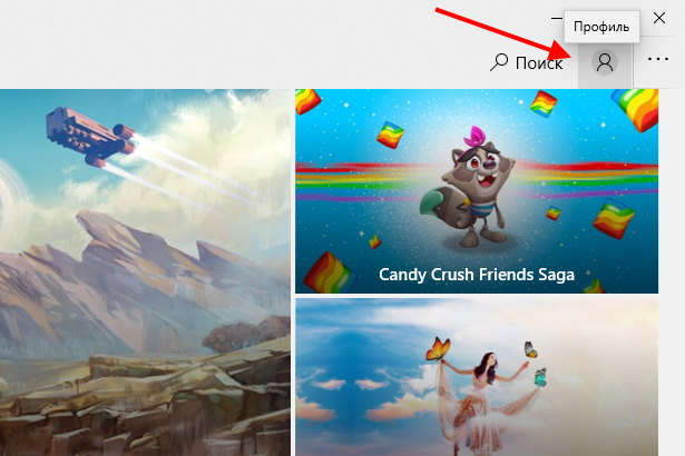 Кнопка профиля Microsoft Store