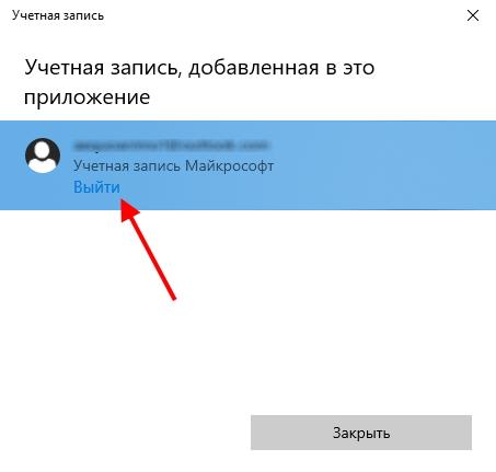 Выход из Microsoft Store