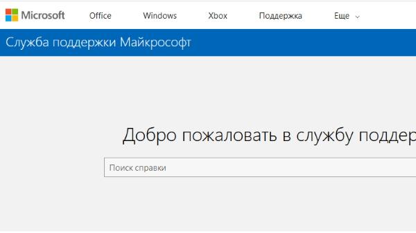 Сайт Microsoft Store
