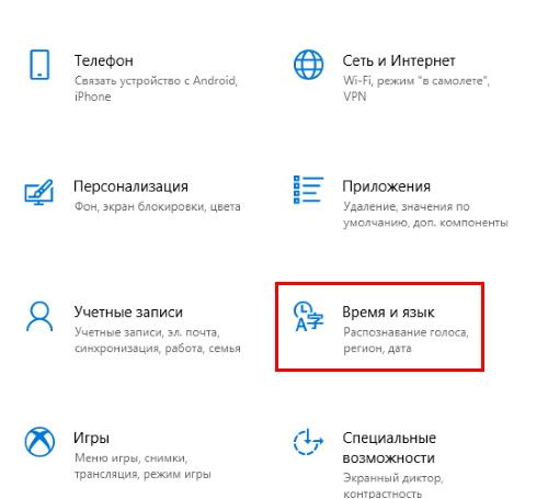 Время и язык в параметрах Windows 10