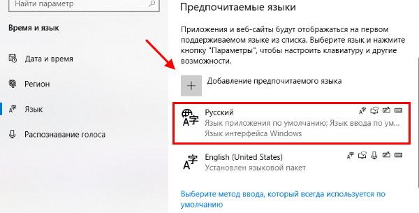 Добавьте русский язык, если его нет в списке