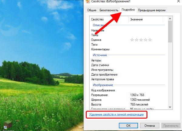 Удаление exif в Windows