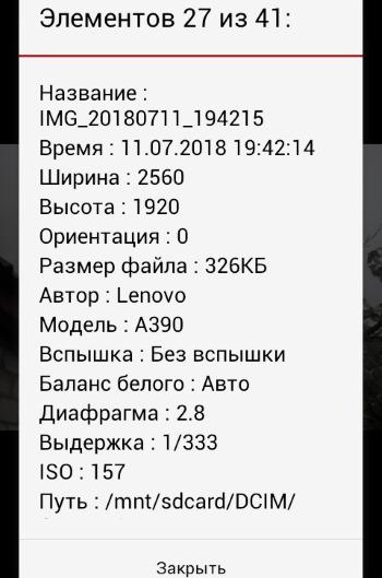 Файл exif в Android