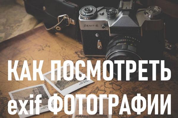 exif фотографии