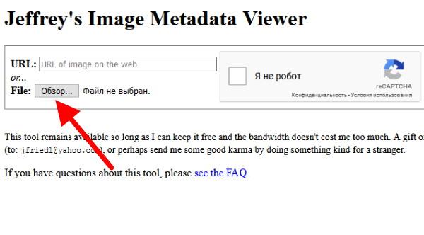Сайт для просмотра метаданных файлов