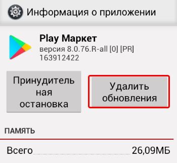 Кнопка для удаления обновлений Android