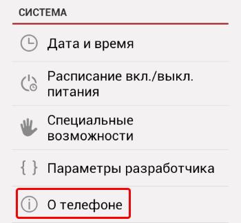 Выберите строку в настройках Android О телефоне