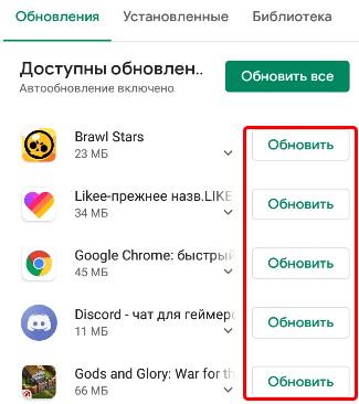 Кнопка для обновления приложений Андроид