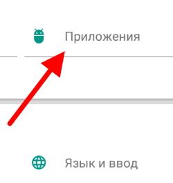 Выберите Приложения в Андроид