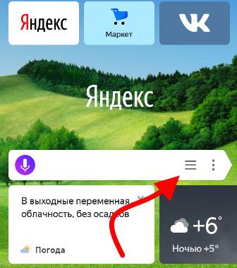 Кнопка меню в Яндекс Браузере для Android