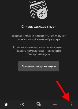 Выберите внизу кнопку с тремя точками в браузере Яндекс