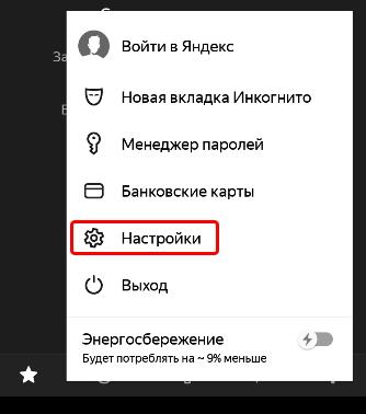 Выберите настройки Яндекс Браузера для мобильных