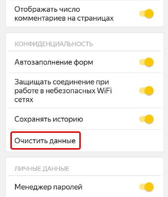 Очистка данных в Яндекс Браузере для Андроид