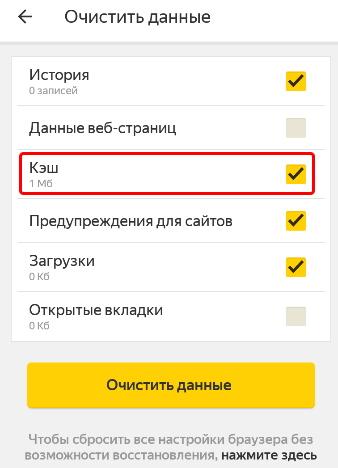 Удаление кэша в Яндекс Браузере на телефоне