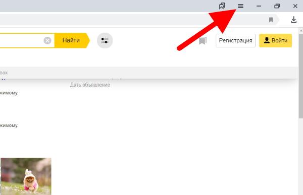 Нажмите на кнопку меню в Яндекс Браузере