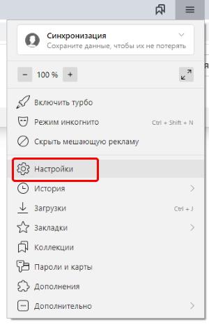 Пункт Настройки в Яндекс Браузере