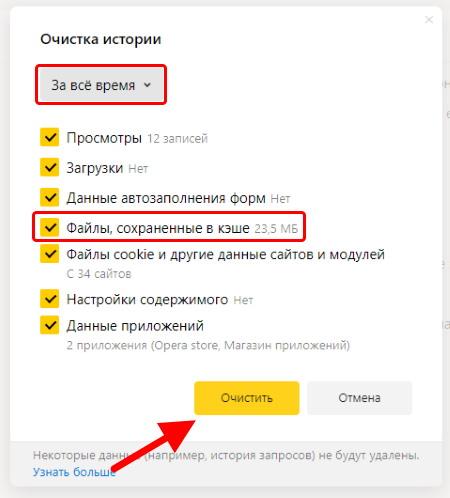 Очистка кэша, удаление истории, файлов куки в Яндекс Браузере