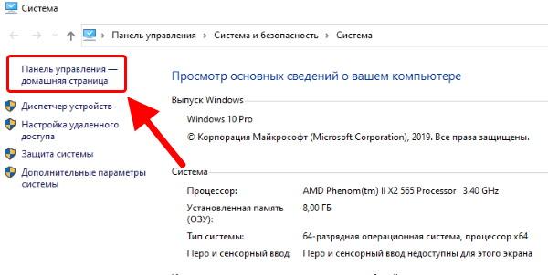 Панель управления в системном окне Windows 10