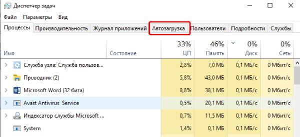 Вкладка Автозагрузки в диспетчере задач Windows 10