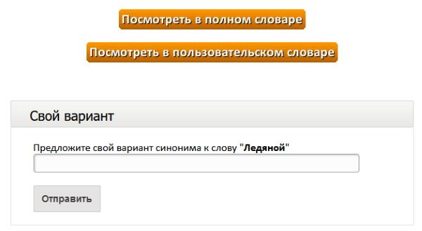Добавление пользовательских синонимов на сайте Sinonimus.ru
