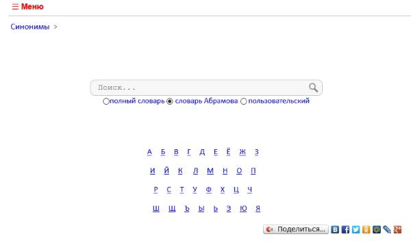 Поиск синонимов онлайн - Sinonimus.ru
