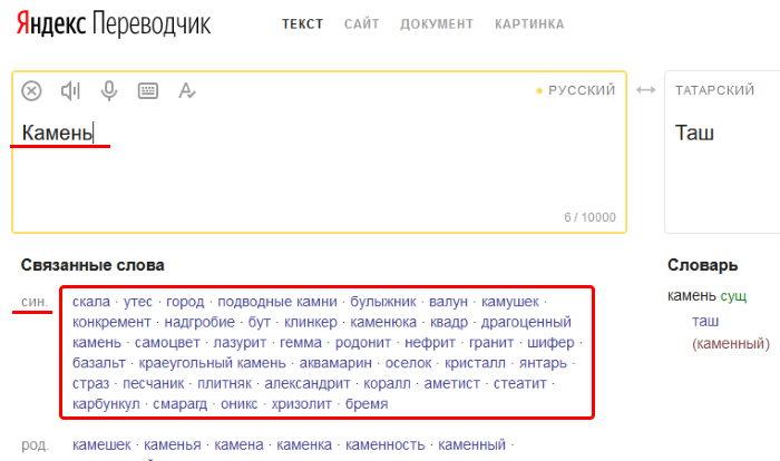 Блок с синонимами в онлайн переводчике Яндекс