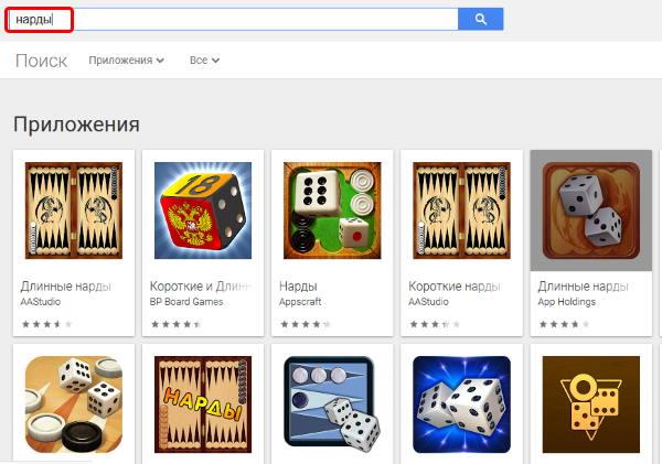 Нарды в поиске Google Play