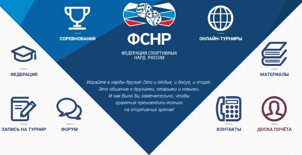 Российская федерация по нардам