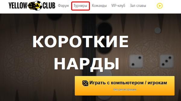 Труниры на сайте Yellowclub