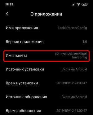ZenkitPartnerConfig принадлежит Яндекс.Дзен