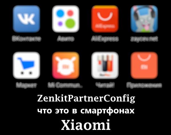 ZenkitPartnerConfig