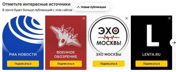 Яндекс.Дзен: выбор тематики
