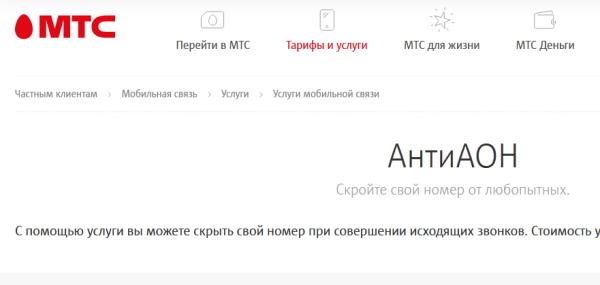 АнтиАОН в МТС