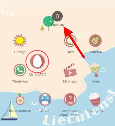 Удаление загруженного приложения в Сяоми