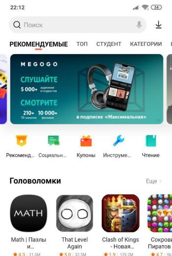 Приложение GetApps