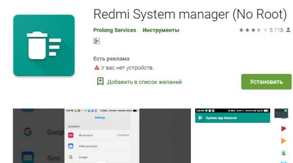 Приложение для отключения системных программ