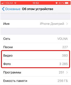 Количество медиа файлов в Айфоне