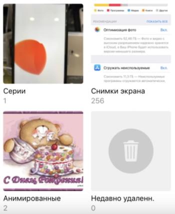 Папка Удалённые в iPhone